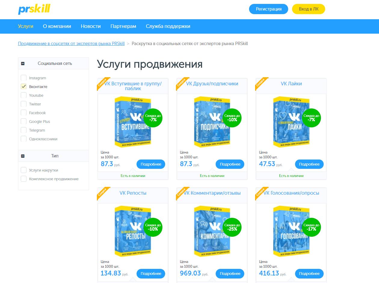 Купить подписчиков вконтакте дешево в сервисе PRSkill.ru