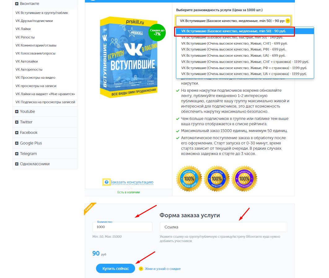 накрутить подписчиков вконтакте онлайн с помощью сервиса PRSkill
