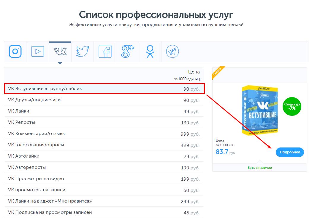 заказать подписчиков в группу вконтакте