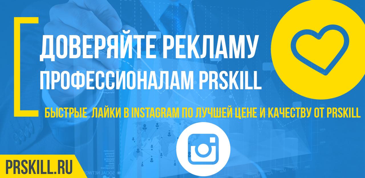 накрутка лайков бесплатно в instagram