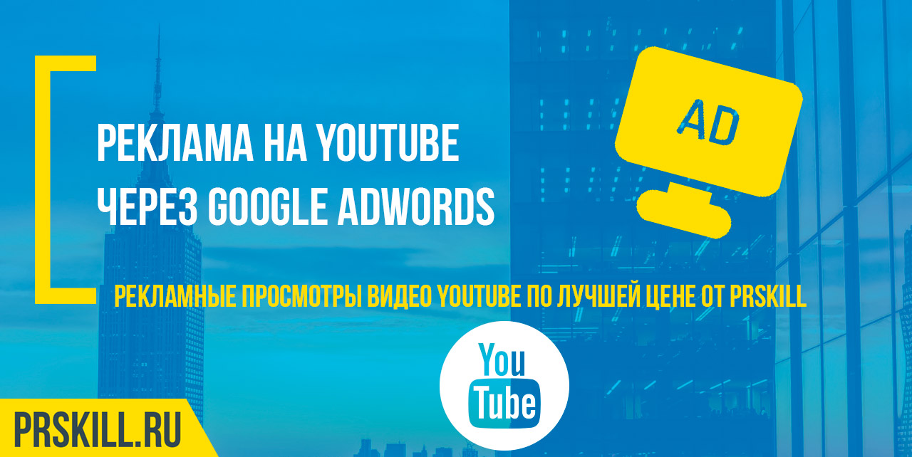 Реклама видео на ютубе. Реклама перед видео на ютубе. Реклама ютуб канала в adwords. Реклама Ютуб видео. Реклама на Ютубе 2020.