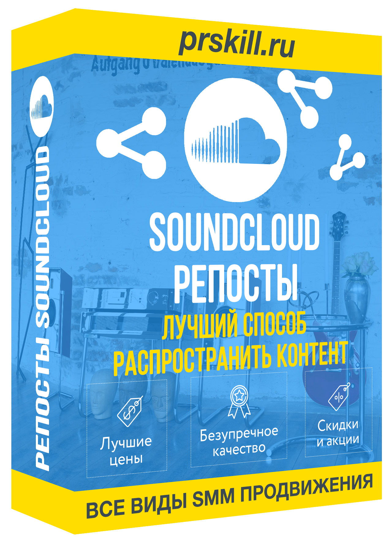 Репосты SoundCloud. Купить репосты в SoundCloud. SoundCloud Reposts.