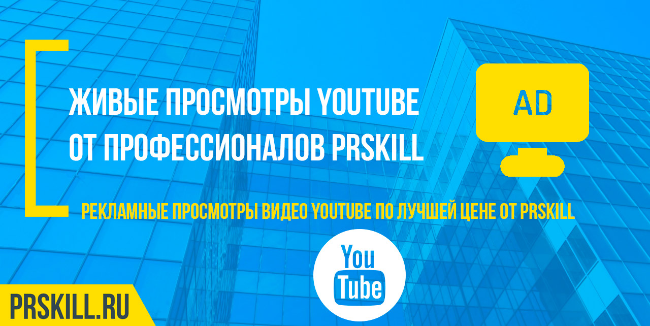 Реклама при просмотре видео на ютубе. Google adwords реклама youtube. Реклама на youtube через google adwords.