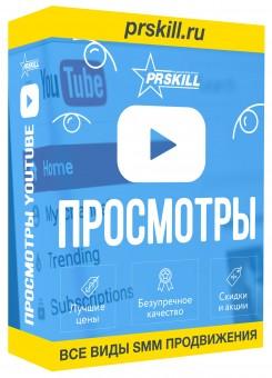 Как накрутить просмотры на YouTube быстро, выгодно и безопасно? Воспользуйтесь услугами продвижения от PRSkill и купите просмотры для ютуб прямо сейчас!