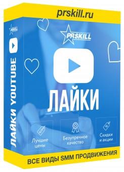 Накрутка лайков YouTube дешево быстро и безопасно от PRSkill!