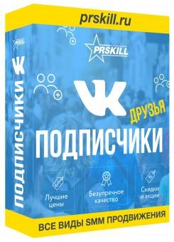 Купить живых подписчиков ВКонтакте у профессионалов PRSkill.