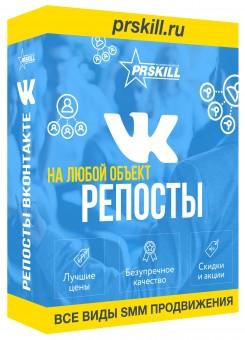 Накрутка репостов ВКонтакте от PRSkill