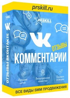 Накрутить комментарии Вконтакте с профессионалами PRSkill