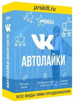 Автолайки ВК - способ быстро раскрутить группу Вконтакте