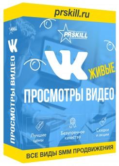 Накрутка просмотров Вконтакте на видео от PRSKILL