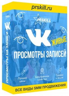 Накрутка просмотров Вконтакте дешево и быстро от PRSkill.