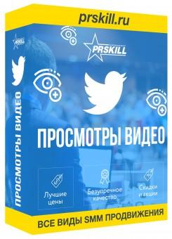 Купить просмотры на видео в Twitter от PRSkill.