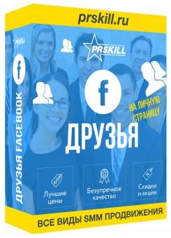 Накрутить друзей в Фейсбук быстро и просто от PRSkill. Фейсбук друзья. Накрутить друзей в Фейсбук.