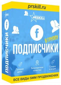 Накрутка подписчиков Facebook быстро и просто от PRSkill.