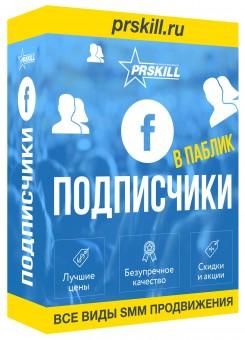 Накрутить подписчиков в Фейсбук для страницы (паблика) от PRSkill. Подписчики на страницу facebook. Как раскрутить страницу в фейсбук.