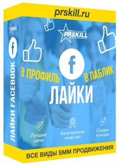Накрутка лайков Facebook услуга от PRSkill