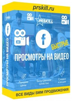 Купить просмотры для видео Фейсбук от PRSkill.