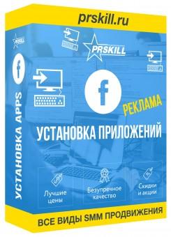 Накрутка приложений в Фейсбук - верный способ раскрутить приложение в Фейсбук.