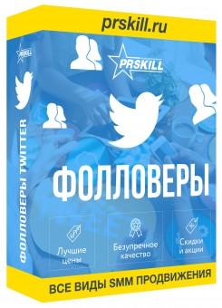Накрутка подписчиков Twitter. Накрутка фолловеров в Твиттер онлайн, купить подписчиков Твиттер.