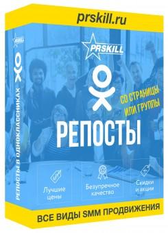 Репосты в Одноклассниках. Поделиться Одноклассники.