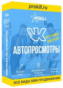 Купить просмотры Вконтакте. Просмотры Вконтакте накрутка.