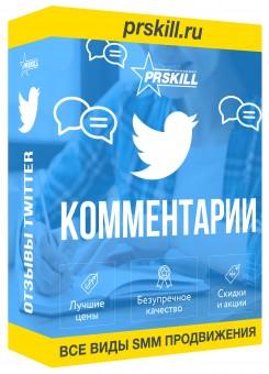 Отзывы Твиттер. Комментарии Твиттер. Накрутка Твиттера. Накрутить комментарии Твиттер.