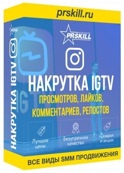 Приложение IGTV. Накрутка приложения IGTV. Как накрутить IGTV. Купить накрутку IGTV.