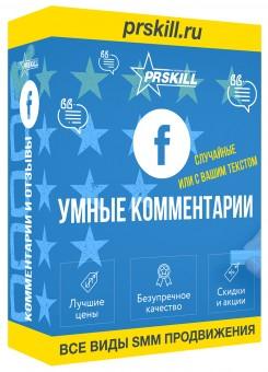 Накрутить комментарии в Facebook. Накрутка отзывов в FaceBook. Купить отзывы в Фейсбук.