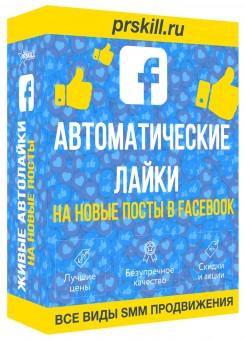 Автоматические лайки Фейсбук. Автолайкинг Facebook. Автолайкинг Фейсбук. Купить автолайки Facebook.
