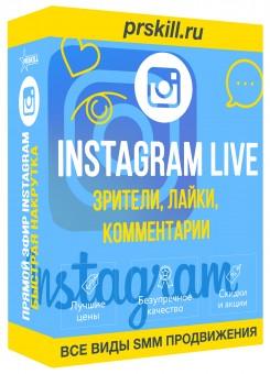 Накрутка просмотров прямого эфира в Инстаграме. Накрутка зрителей в прямой эфир Instagram. Накрутка Instagram LIVE.