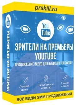 Зрители на премьеры Ютуб. Раскрутить премьеру на Ютубе. Продвижение Ютуб видео для вывода в ТОП Google.