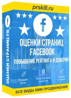 Накрутка звезд в Фейсбук. Рейтинг фейсбук страницы. Оценки на страницу в фейсбук.