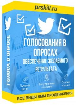 Накрутка голосов в опросе Твиттер. Голосования в опросах Twitter. Накрутить Twitter.