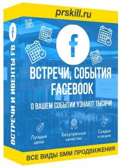 Раскрутка facebook. Facebook события. Продвижение события Facebook.