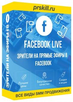 Накрутка просмотров прямой трансляции в Фейсбук. Накрутить прямую трансляцию в FaceBook. Накрутить Stream в Фейсбук.