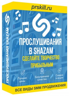 Прослушивания Shazam. Shazam накрутка треков. Продвижение песен в Shazam.