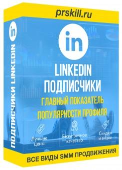 Накрутить подписчиков в LinkedIn. Linkedin подписчики. Linkedin накрутка.