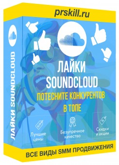 Лайки SoundCloud. Саундклауд лайки. Накрутить лайки SoundCloud.
