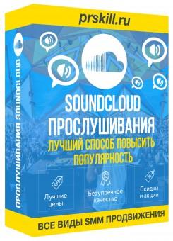 Прослушивания SoundCloud. Воспроизведения SoundCloud. SoundCloud накрутка.