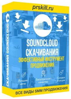 Soundcloud скачивание музыки. Soundcloud скачивание трека. Накрутка скачиваний в SoundCloud.