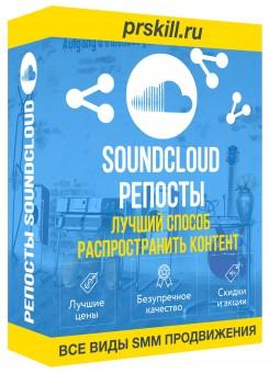 Репосты SoundCloud. SoundCloud Reposts. Накрутка репостов в SoundCloud.
