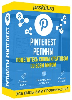 Репины Pinterest. Репосты Pinterest. Pinterest RePins.