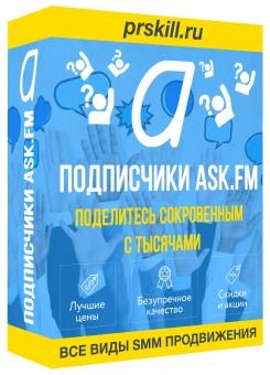 Подписчики Ask FM. Накрутка подписчиков в аск фм. Накрутить подписчиков Ask FM.