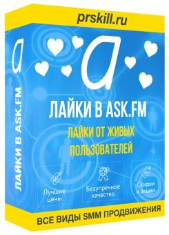 Лайки Ask FM. Накрутка лайков в аск фм. Лайки Аск Фм.