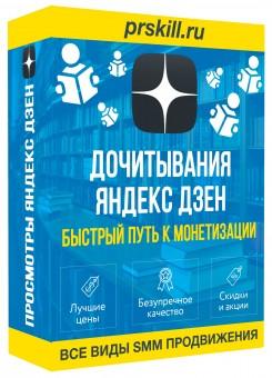 Просмотры Яндекс Дзен. Как набрать дочитывания Яндекс Дзен. Дочитывания Яндекс Дзен.