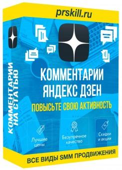 Комментарии Яндекс Дзен. Накрутка комментариев Яндекс Дзен. Купить комментарии Яндекс Дзен.